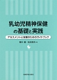 乳幼児精神保健の基礎と実践 アセスメントと支援のためのガイドブック