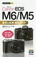 Canon EOS M5/M6 基本&応用 撮影ガイド 今すぐ使えるかんたんmini