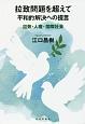 拉致問題を超えて 平和的解決への提言 拉致・人権・国際社会