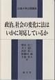 政治、社会の変化に法はいかに対応しているか 広島大学公開講座