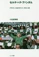 セルティック・ファンダム グラスゴーにおけるサッカー文化と人種