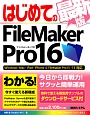 はじめてのFileMakerPro16<最新版> BASIC MASTER SERIES492