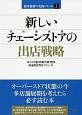 新しいチェーンストアの出店戦略 船井総研の実務シリーズ2