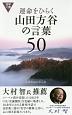 運命をひらく 山田方谷の言葉50