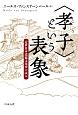 〈孝子〉という表象 近世日本道徳文化史の試み