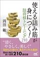 使える詰み筋が身につく!詰将棋トレーニング210