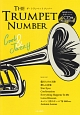THE TRUMPET NUMBER Cool&Jazzy カラオケCD付