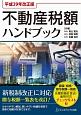 不動産税額ハンドブック<改正版> 平成29年