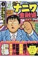 新・ナニワ金融道 決着!色欲×銭欲の商店街戦争編 (4)