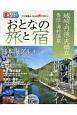 まっぷる おとなの旅と宿 城崎・丹後・天橋立 香住・湯村温泉