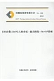 日本企業における人材育成・能力開発・キャリア管理