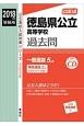 徳島県公立高等学校 公立高校入試対策シリーズ 2018