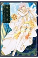 千年迷宮の七王子外伝-暁の王-