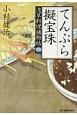 てんぷら疑宝珠 浅草料理捕物帖4
