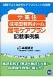 サ高住・住宅型有料ホーム居宅ケアプラン記載事例集