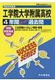工学院大学附属高等学校 4年間スーパー過去問T 平成30年