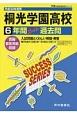 桐光学園高等学校 6年間スーパー過去問 平成30年