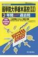 國學院大學栃木高等学校 3年間スーパー過去問 平成30年