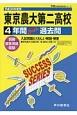 東京農業大学第二高等学校 4年間スーパー過去問 平成30年