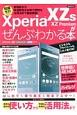 Xperia XZs/XZ Premiumがぜんぶわかる本 新機能から快適設定&お得で便利な活用法まで徹底解説