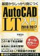 基礎からしっかり身につくAutoCAD LT入門 2018/2017/2016/2015/2014/2013/2012/2011/2010/2009対応