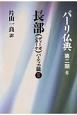 パーリ仏典<オンデマンド版> 第2期 長部(ディーガニカーヤ) パーティカ篇2 (6)