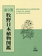 牧野日本植物図鑑 新分類