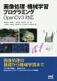 画像処理・機械学習プログラミング OpenCV 3.2対応