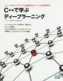 C++で学ぶディープラーニング ニューラルネットワークの基礎からC++による実装ま