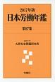 日本労働年鑑 2017 (87)