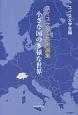スイス文学・芸術論集 小さな国の多様な世界