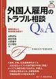 外国人雇用のトラブル相談Q&A トラブル相談シリーズ 基礎知識から具体的解決策まで