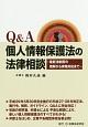 Q&A 個人情報保護法の法律相談 最新法制度の理解から実務対応まで