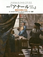 叢書『アナール 1929-2010』 1980-2010 歴史の対象と方法(5)