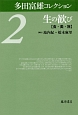 多田富雄コレクション 生の歓び【食・美・旅】 (2)