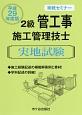 2級管工事施工管理技士 実地試験 実戦セミナー 平成29年