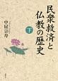 民衆救済と仏教の歴史(下)