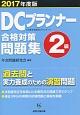 DCプランナー 2級 合格対策問題集 2017 企業年金総合プランナー