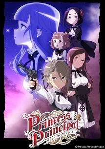 プリンセス・プリンシパル III 特装限定版