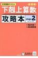 中学受験テキスト 下剋上算数攻略本 基礎編 (2)