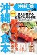 ぴあ 沖縄食本