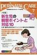 ペリネイタルケア 36-7 周産期医療の安全・安心をリードする専門誌