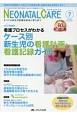 ネオネイタルケア 30-7 新生児医療と看護専門誌