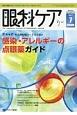 眼科ケア 19-7 2017.7 眼科領域の医療・看護専門誌