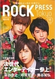 ROCK PRESS Tokyo 魅せるエンタメ・マガジン(1)