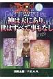 トーキョーN◎VA THE AXLERATION スーパー・シナリオ・サポート 神は天にあり、世はすべて事もなし (9)