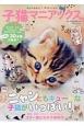 子猫マニアックス ニャンともキュートな子猫がいっぱい!