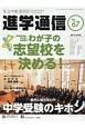 私立中高進学通信<関西版> 子どもの明日を考える教育と学校の情報誌(67)