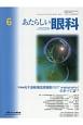 あたらしい眼科 34-6 特集:光干渉断層血管撮影(OCT angiography)のすべて