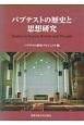 バプテストの歴史と思想研究 関東学院大学キリスト教と文化研究所研究論集1